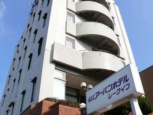松江アーバンホテル レークインS320125