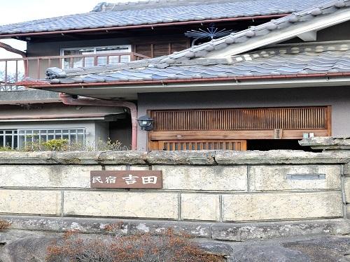 民宿吉田平次郎の外観