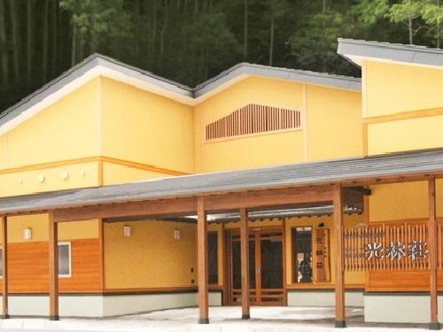 宿泊体験施設おとべ温泉郷光林荘の外観