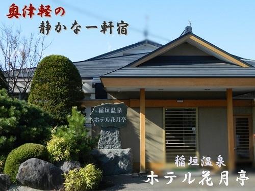 稲垣温泉ホテル 花月亭S020042