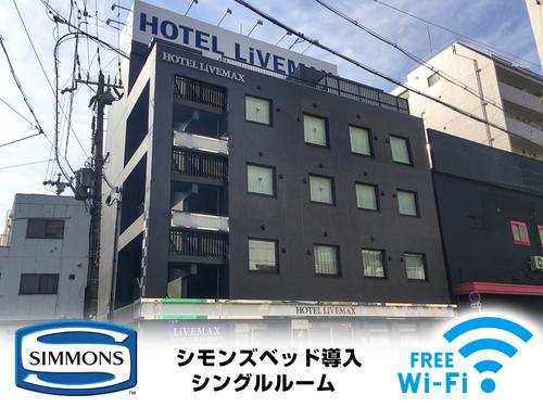 ホテルリブマックス梅田中津S270299