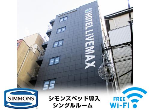ホテルリブマックス梅田堂山S270300