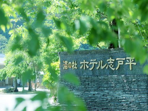 湯の杜 ホテル志戸平S030034