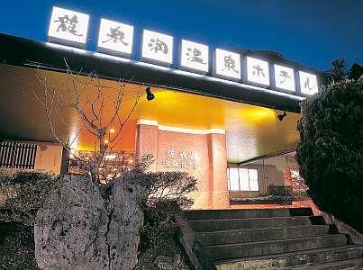 龍泉洞温泉ホテルS030052