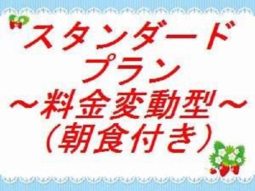 ☆★ ホテルビスタ スタンダードプラン<朝食付> ★☆
