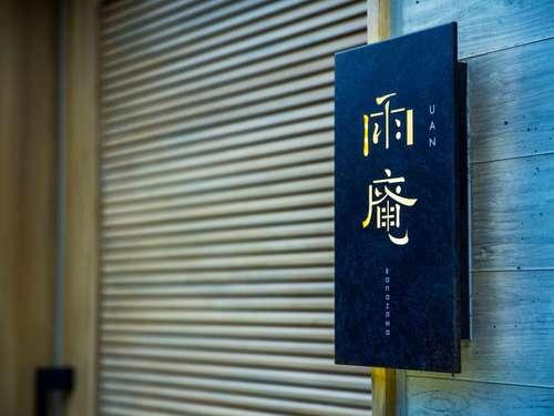 雨庵 金沢S170237