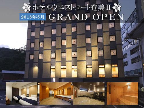 ホテルウエストコート奄美IIS460274