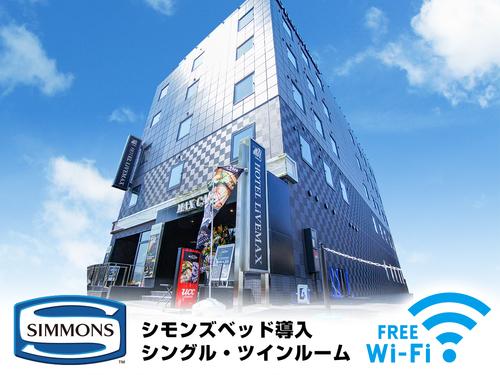 ホテルリブマックス岐阜羽島駅前S210243