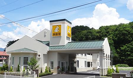 ファミリーロッジ旅籠屋・茅野蓼科店S200936