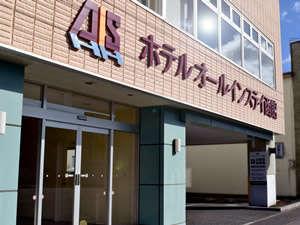 ホテルオールインステイ函館S010861