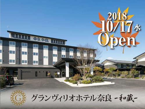 グランヴィリオホテル奈良 和蔵S290151
