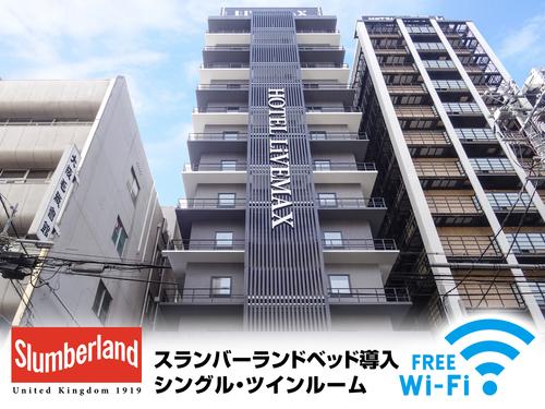 ホテルリブマックス大阪淀屋橋S270391