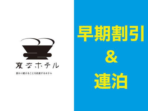 田原 町 な ホテル 変 HIS、世界初の光ホログラム手続き導入「変なホテル東京 浅草田原町」を9月1日開業