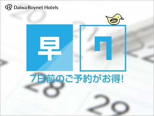 ♪ 早得プラン ♪〜7日前!!〜    お値打ちプライス☆