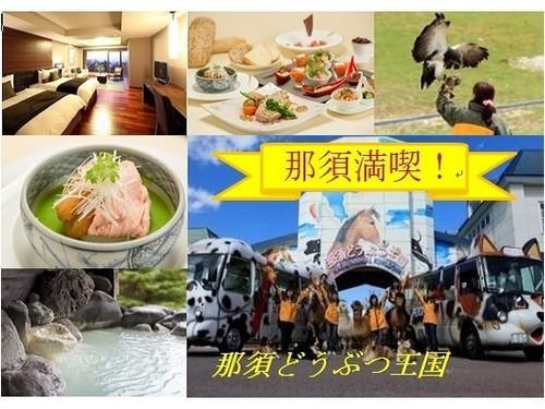 【レジャー体験】【夏秋♪那須満喫】那須どうぶつ王国 入国券付きプラン 一泊二食