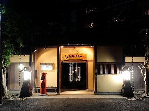 豆富懐石 猿ヶ京ホテルS100012