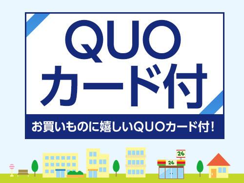 QUOカード500円分付!ビジネスパーソン応援プラン☆