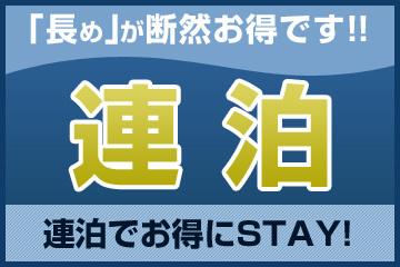 【連泊限定】東京湾を望む展望大浴場は何度でも利用OK!風通しの良いバルコニー付き(36平米)素泊まり