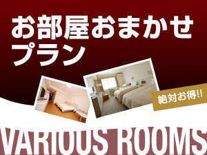【直前割】お部屋タイプおまかせプラン 1〜2名様専用◇素泊まり◇