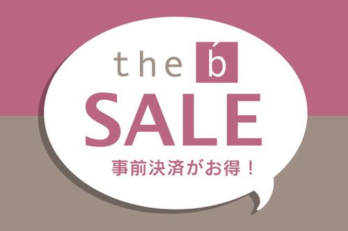 """""""ザ・ビー""""セール 事前決済割引 【素泊】"""