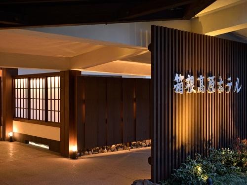 箱根高原ホテルS140113