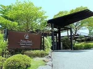 箱根湯の花プリンスホテルS140131
