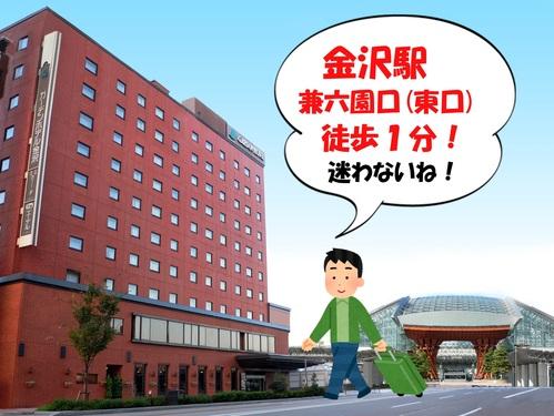 ガーデンホテル 金沢S170038