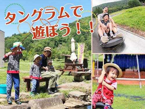 【夏休みチケット付】アウトドアもバイキングも満喫!家族みんなで遊ぼう!☆2食・チケット付