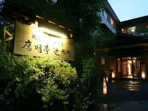 鷹明亭辻旅館S200085