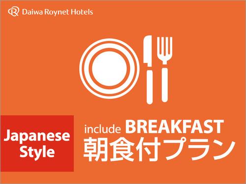 ◎【朝食付】プラン♪朝の栄養バランスもこれで安心!