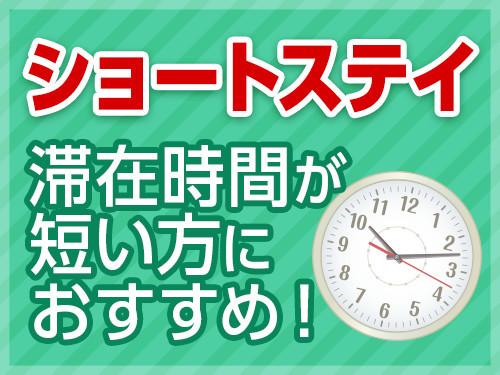 【室数限定】チェックイン18:00〜/チェックアウト〜10:00 ショートステイプラン<直前予約に!>2名様利用