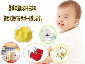 赤ちゃん歓迎!安心の赤ちゃんプランで初めての旅館記念日!貸切風呂も無料で家族で安心温泉デビュー!