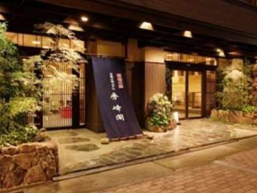 瞑想の湯 ホテル秀峰閣S260098