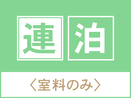 ≪連泊≫プリンスシンプルステイ(室料のみ)