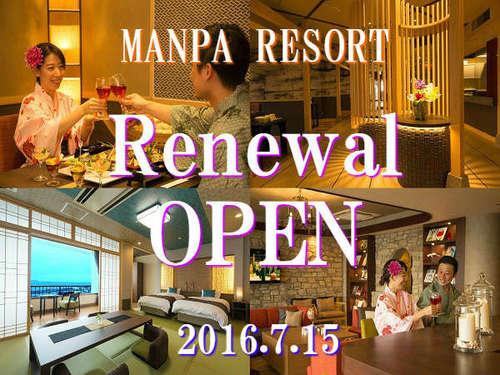 和歌の浦温泉 萬波 MANPA RESORTS300047