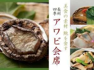 【アワビ会席】「料理の鉄人」にて勝利した料理長 珠玉の逸品