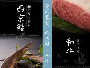 【夏季限定! 食のよくばりプラン】西京鱧&和牛ステーキ★☆長州グルメを満喫する旅