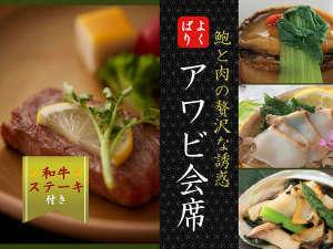 【よくばりアワビ会席】鮑と和牛ステーキを食すプラン〜豊潤な海の幸・山の幸、贅沢な美食の饗宴〜