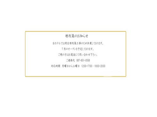 高松センチュリーホテルS370002