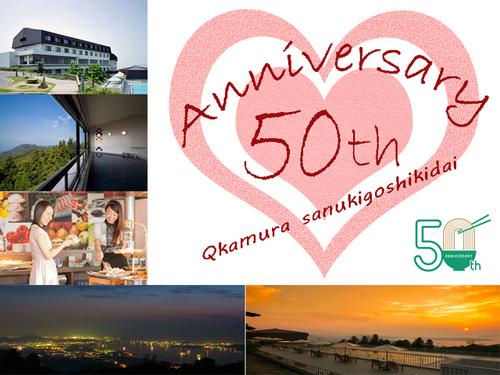 〜1968年生まれのあなたへ〜 50thアニバーサリープラン