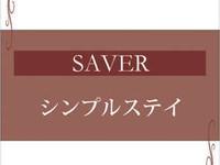 【SAVER】◆スタンダード◆素泊まりプラン