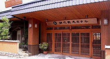 網代観光ホテルS220246