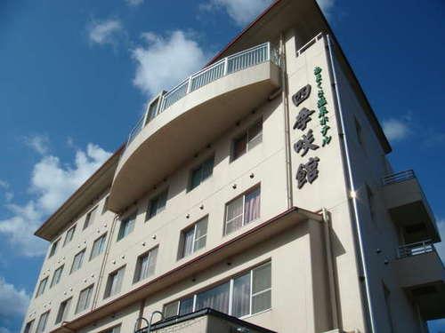 あまく さ 温泉 ホテル 四季 咲 館
