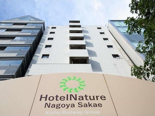 ホテルナチュレ名古屋栄 紀州鉄道グループ旧ホテル名 紀州鉄道名古屋栄S230135