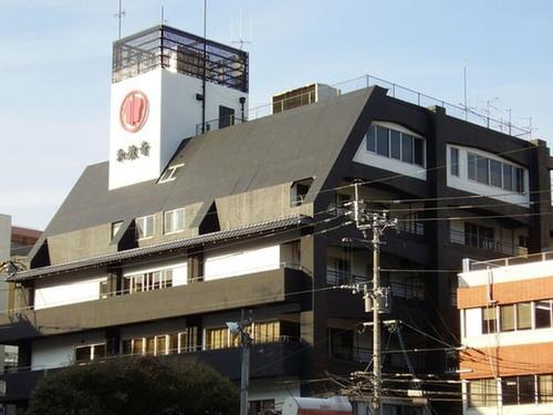 熊本 和数奇 司館S430018