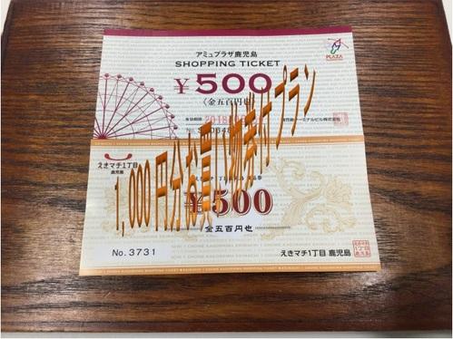 【素泊】1000円分お買い物券付プラン