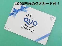【素泊】QUOカード付プラン