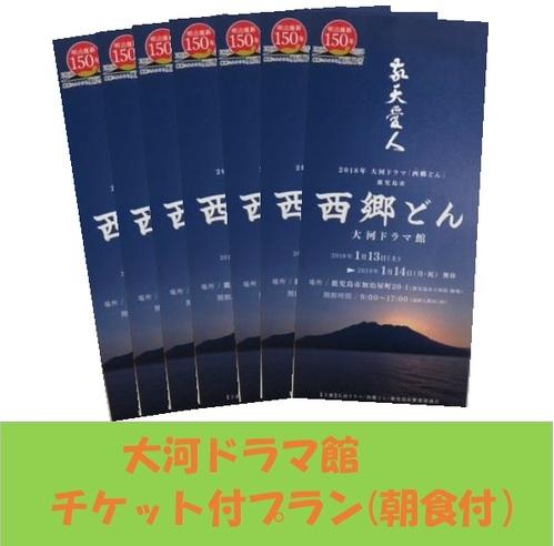 【朝食付】西郷どん大河ドラマ館チケット付プラン