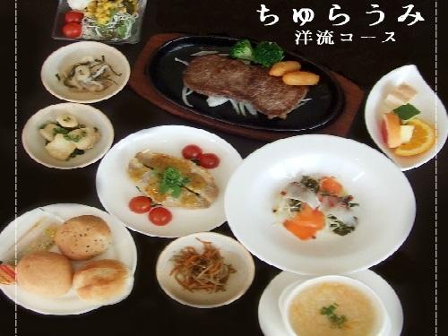 【ちゅらうみ】選べるメインディナー付プラン(夕・朝食付)