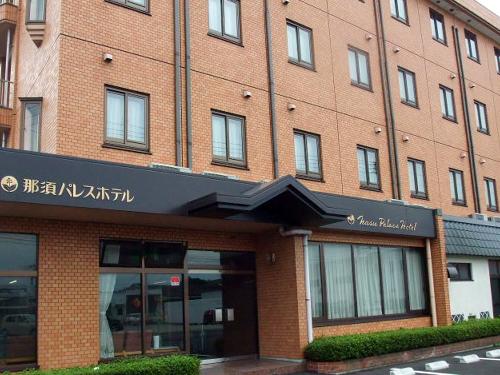 那須パレスホテルS090114